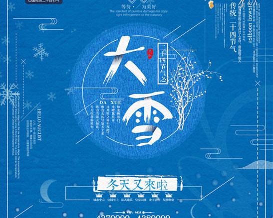 冬季大雪节气海报PSD素材