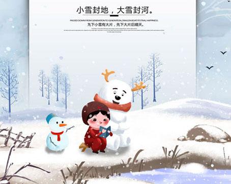 卡通大雪海报PSD素材