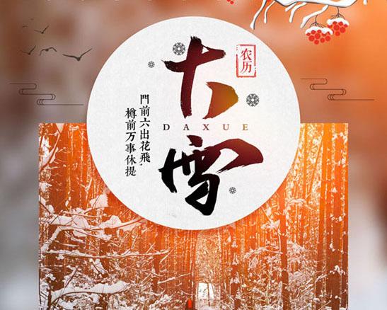 大雪广告海报PSD素材