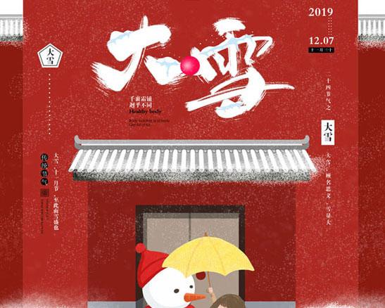 大雪传统中国风PSD素材