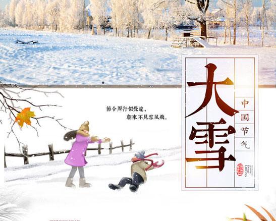 中国传统大雪节气PSD素材