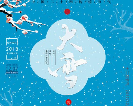 传统节气大雪PSD素材