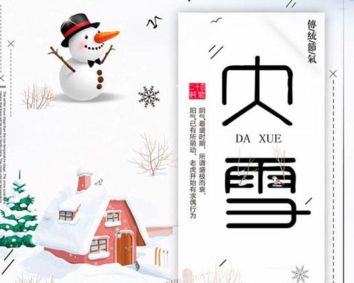 卡通绘画大雪广告PSD素材