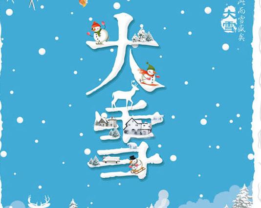 卡通大雪字体封面PSD素材