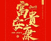 富贵安康新年海报PSD素材
