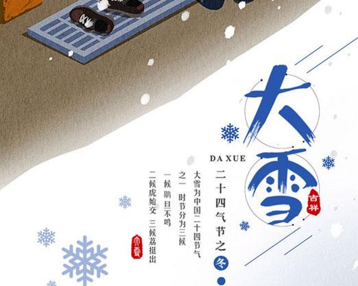 冬季大雪剪纸风PSD素材