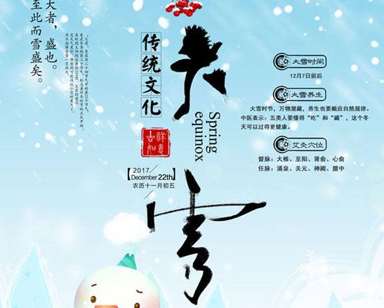 大雪传统文化PSD素材