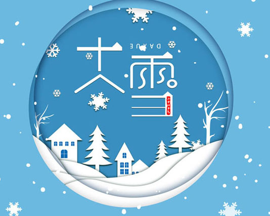 大雪宣传海报PSD素材