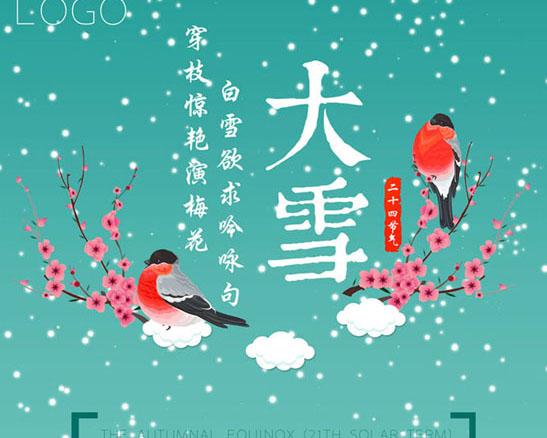 大雪中国传统风PSD素材