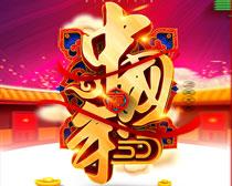 中国年送福海报PSD素材