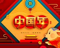 中国年快乐海报PSD素材