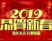 2019恭贺新春活动海报PSD素材