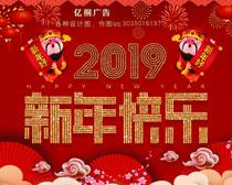 新年快乐海报设计PSD素材