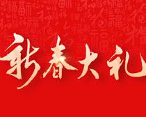 新春大礼海报设计PSD素材