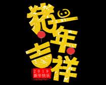 猪年吉祥海报字体设计PSD素材