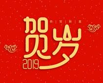 2019贺岁海报设计PSD素材