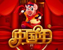 喜庆中国年海报PSD素材
