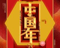 中国年海报背景PSD素材