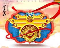 2019春节PSD素材