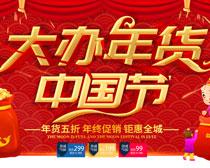 中国节大办年货海报PSD素材
