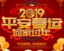 2019平安春运PSD素材