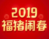 2019福猪闹春PSD素材
