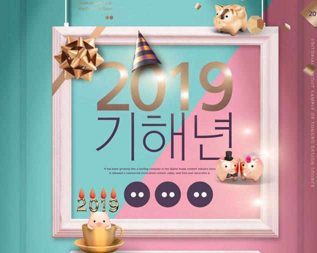 2019韩式新年背景PSD素材