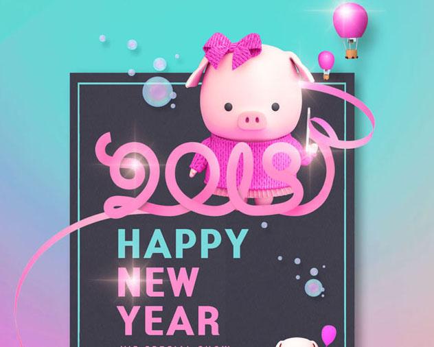2018粉色小猪PSD素材