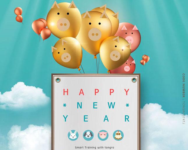 气球小猪封面背景PSD素材