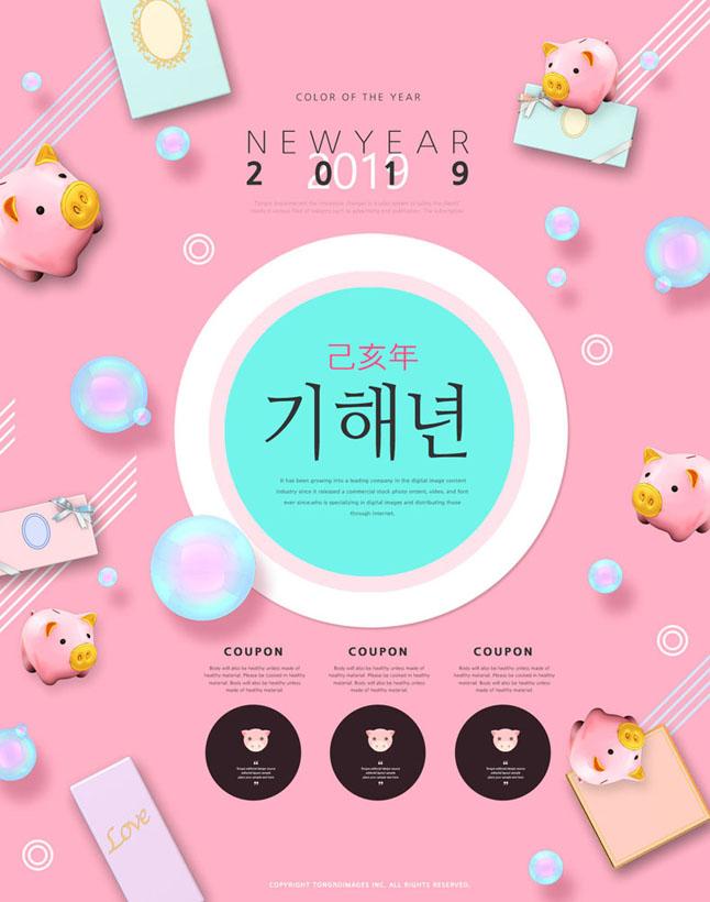韩国春节封面PSD素材