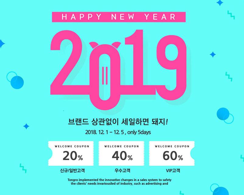 2019韩国优惠海报PSD素材