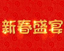 新春盛宴海报设计PSD素材