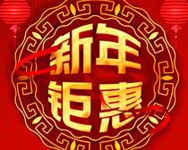 新春大吉新年钜惠海报设计PSD素材