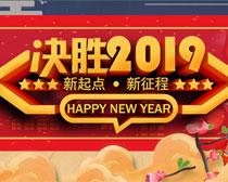决胜2019海报设计PSD素材
