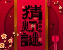 猜灯谜元宵节海报PSD素材