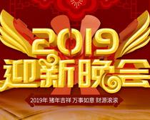 2019迎新晚会背景设计PSD素材