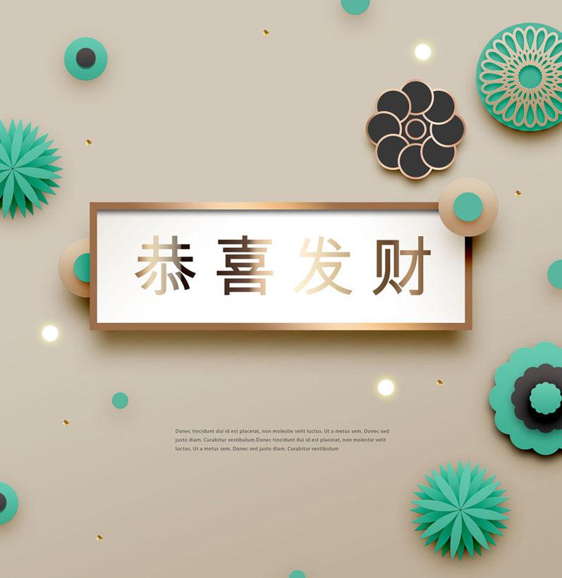中国风恭喜发财PSD素材