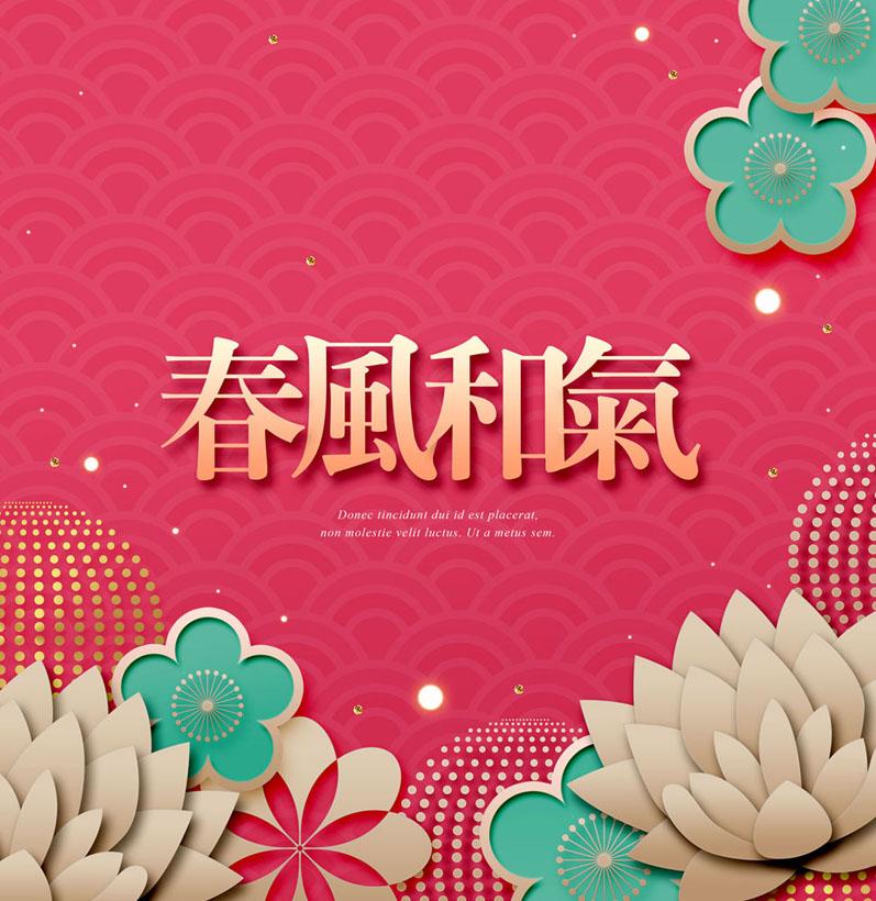 春节春风和气PSD素材