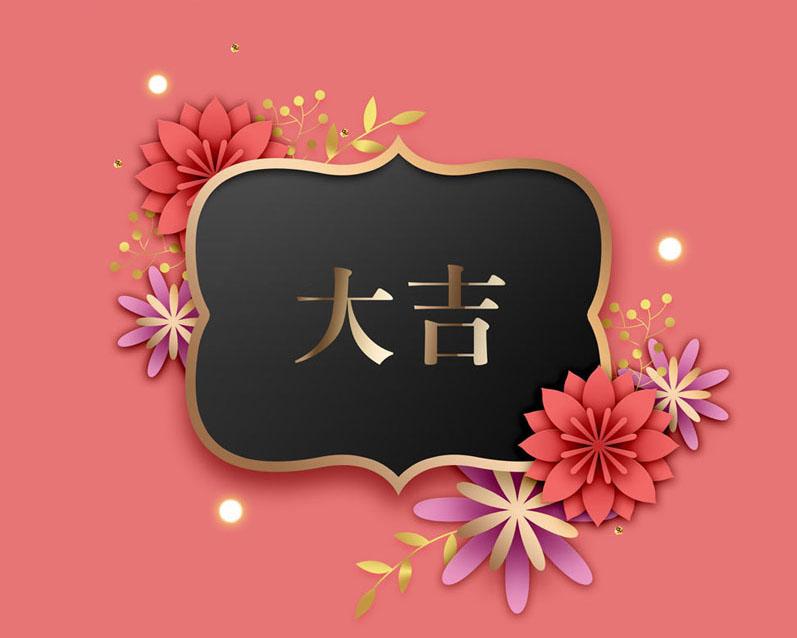 中国风大吉背景PSD素材