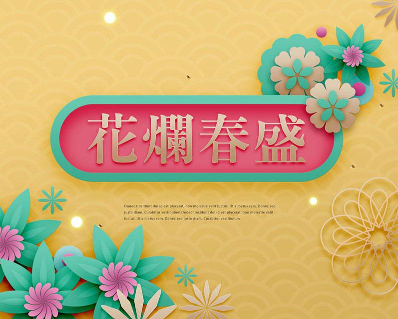 喜气中国风PSD素材