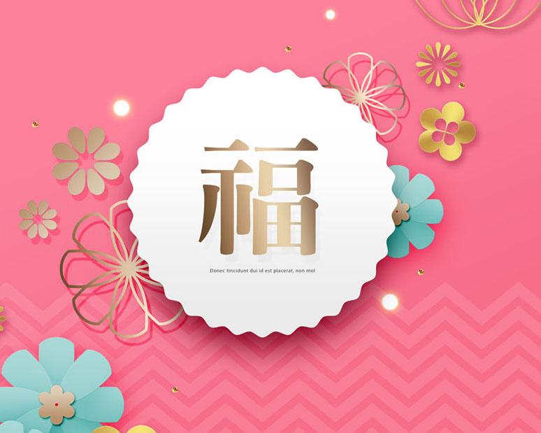 福字传统艺术PSD素材
