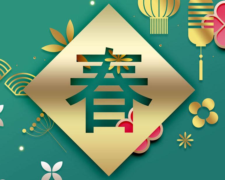 春字节日PSD素材