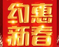 约惠新春海报PSD素材