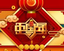 喜迎中国年海报PSD素材