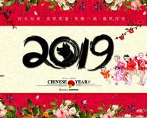 水墨2019海报PSD素材