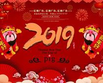2019猪年PSD素材