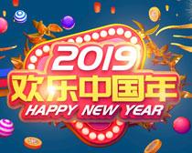 2019欢乐中国年海报PSD素材