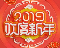 2019欢度新年海报设计PSD素材