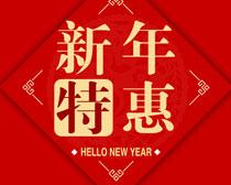 新年特惠挂旗设计PSD素材