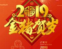 2019金猪贺岁海报设计PSD素材